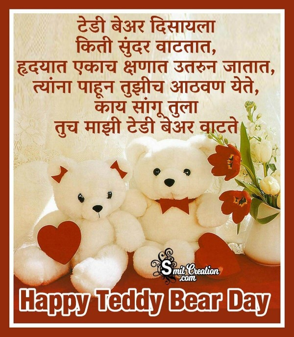 Happy Teddy Bear Day Marathi Greeting