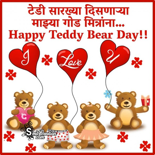 Teddy Day Wishes Sweet Friend Marathi