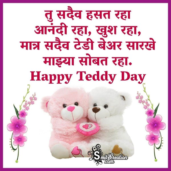 Happy Teddy Day To Friend In Marathi