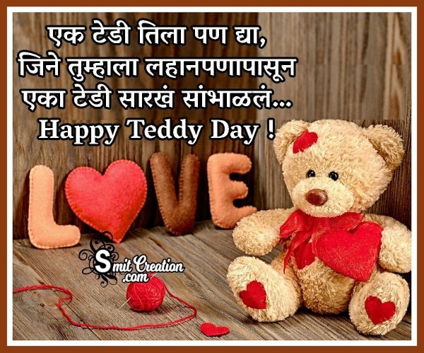 Happy Teddy Day Wishes For Mother Marathi
