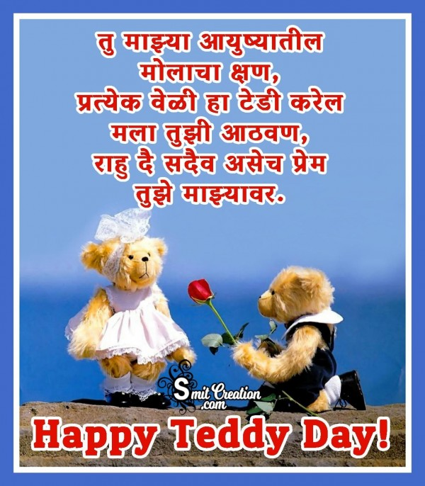 Teddy Bear Day Message In Marathi
