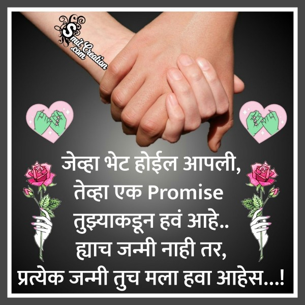 Promise Day Marathi Message To Him