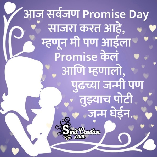 Promise Day Marathi Message For Mother