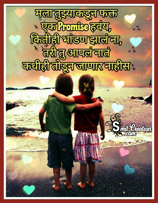 Promise Day Marathi Message For Friend