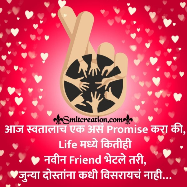Promise Day Marathi Message To Friends