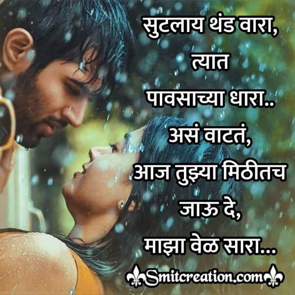 Happy Hug Day Quote In Marathi