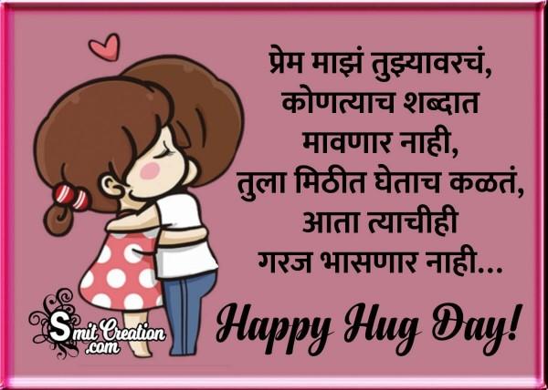 Happy Hug Day Image In Marathi