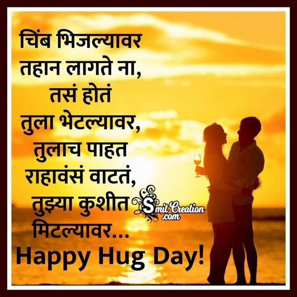 Happy Hug Day Greeting In Marathi