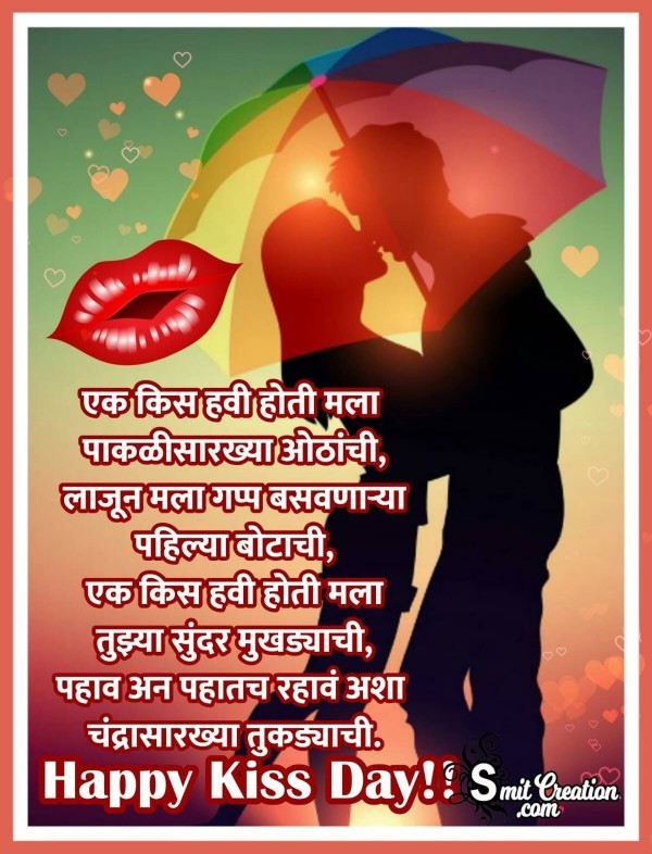 Kiss Day Marathi Wishes