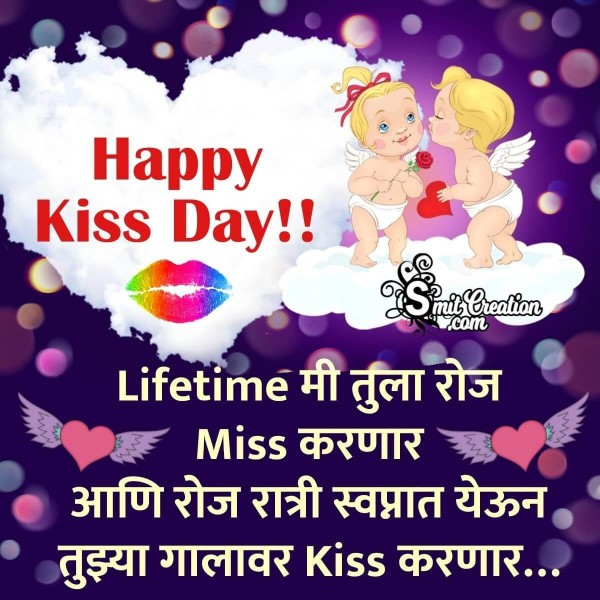 Kiss Day Marathi Message For Whatsapp
