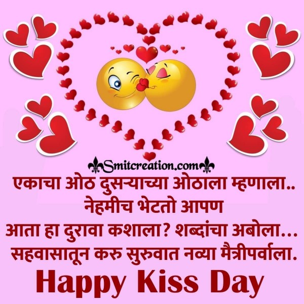 Happy Kiss Day Marathi Quote