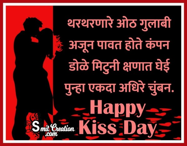 Happy Kiss Day Marathi Pic