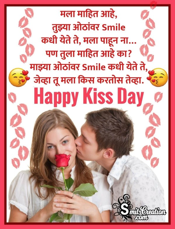 Happy Kiss Day Marathi Image