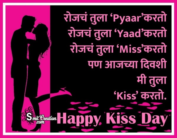 Happy Kiss Day Image Marathi