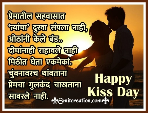 Happy Kiss Day Marathi Greeting