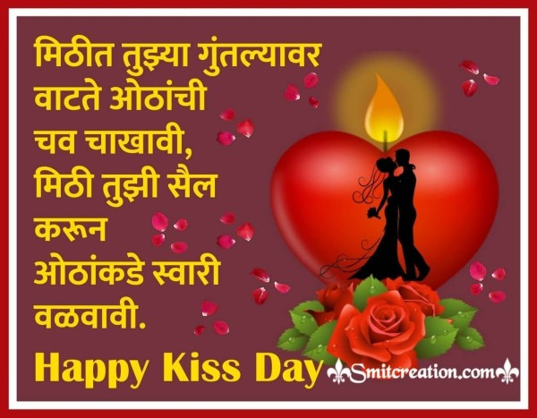Happy Kiss Day Marathi Shayari