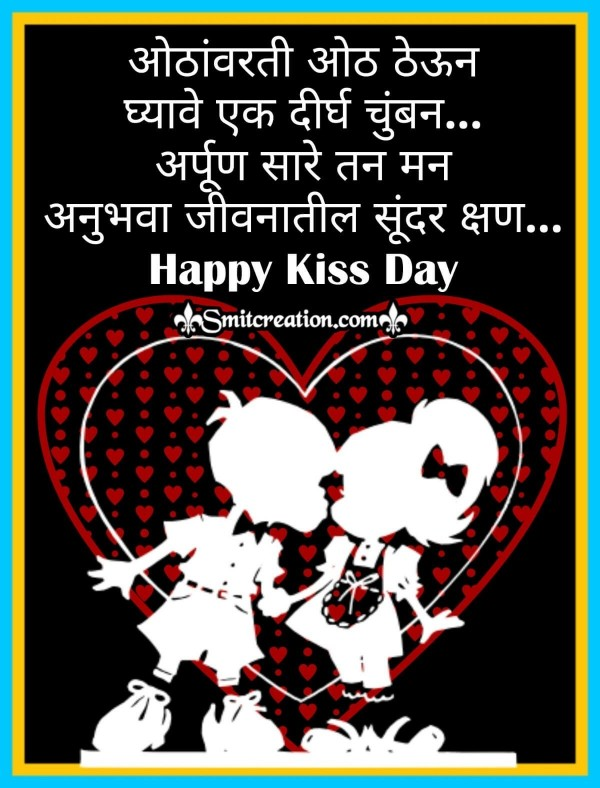 Kiss Day Marathi Status