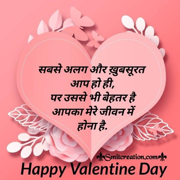 Beautiful Valentine Day Hindi Image