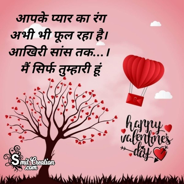 Happy Valentine Day Hindi Image For Him