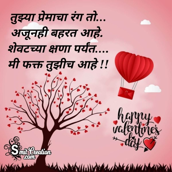Happy Valentine Day Marathi Image For Him