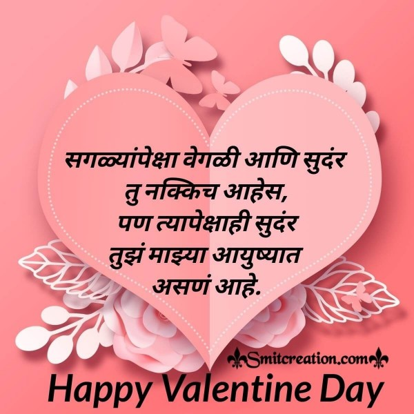 Beautiful Valentine Day Marathi Image