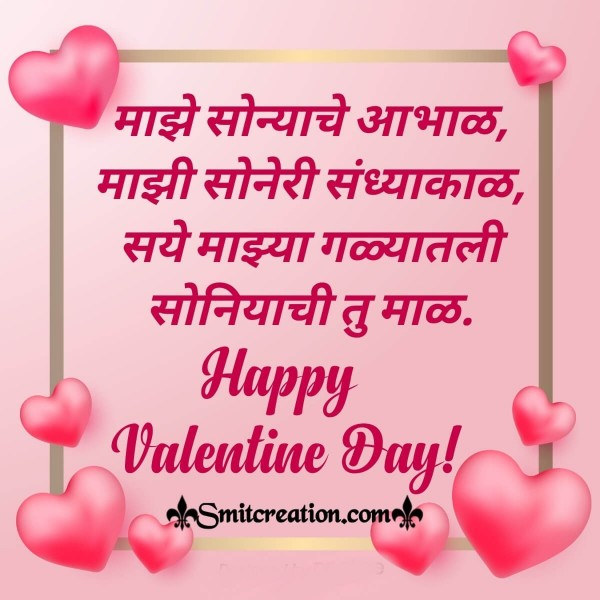 Valentine Day Marathi Message For Her