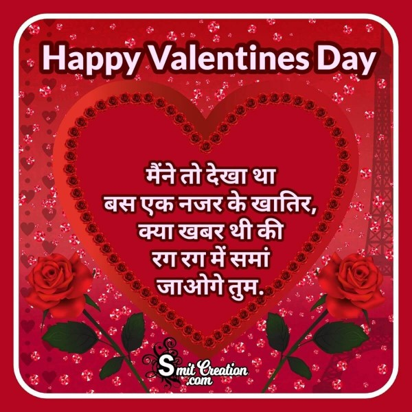 Happy Valentine Day Hindi Quote Image