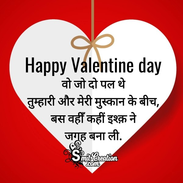 Happy Valentine Day Hindi Image For Whatsapp