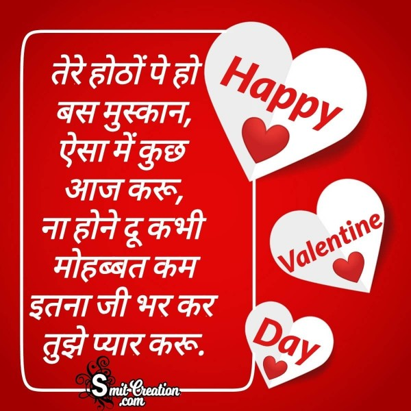 Happy Valentine Day Hindi Wish For Her