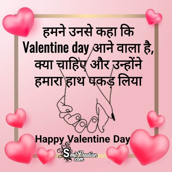 Happy Valentine Day Hindi Status Image