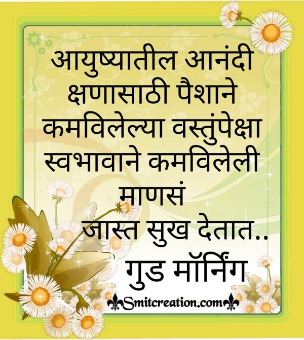 Good Morning Aayushatil Aanandi Kshan