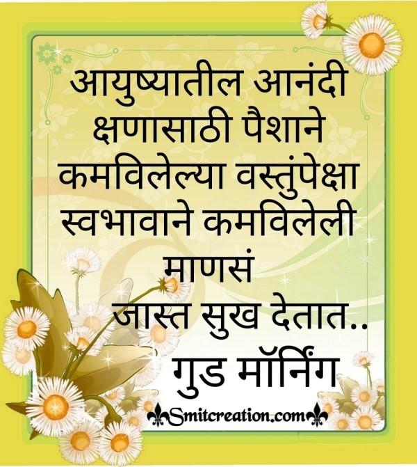 Good Morning Aayushatil Aanandi Kshan