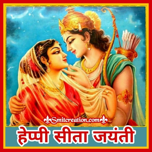 Happy Sita Jayanti Hindi Image For Whatsapp