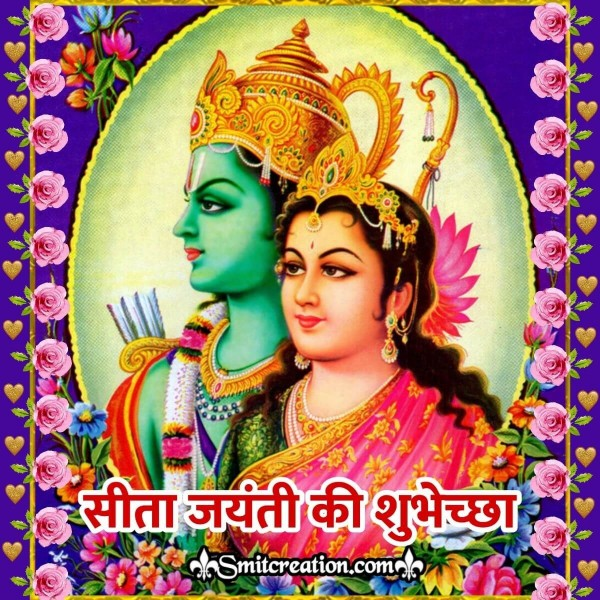 Sita Jayanti Ki Shubhechha