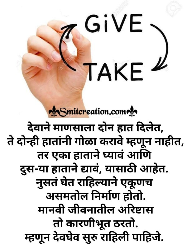 Give And Take Marathi Quote
