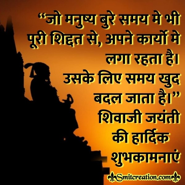 Shivaji Jayanti Quote In Hindi For Whatsapp