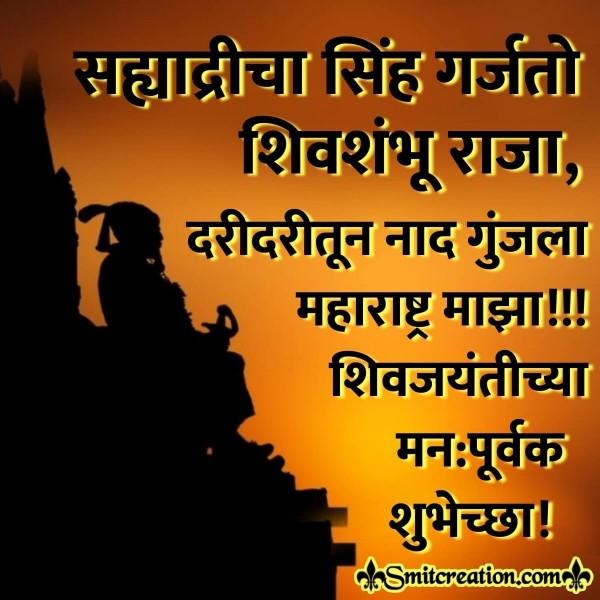 Shiv Jayanti Chya Manpurvak Shubhechha