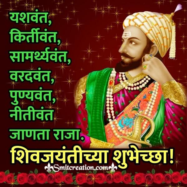 Shiv Jayanti Chya Shubhechha