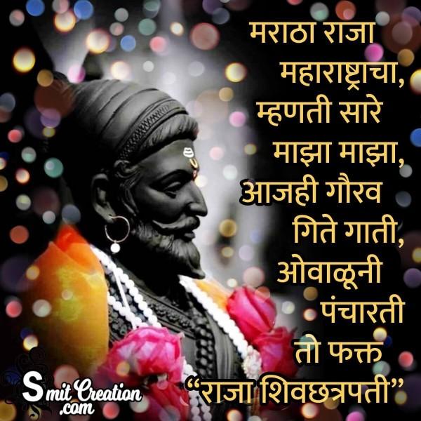 Maratha Raja Shiv Chhatrapati