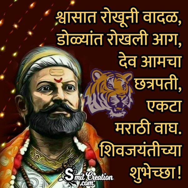 Shivaji Jayanti Marathi Wishes Images ( शिवाजी जयंती मराठी शुभकामना इमेजेस )