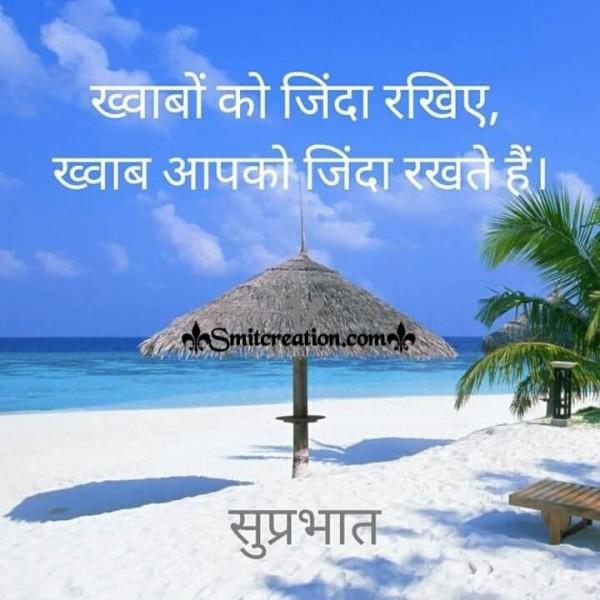 Suprabhat Hindi Status On Khwab