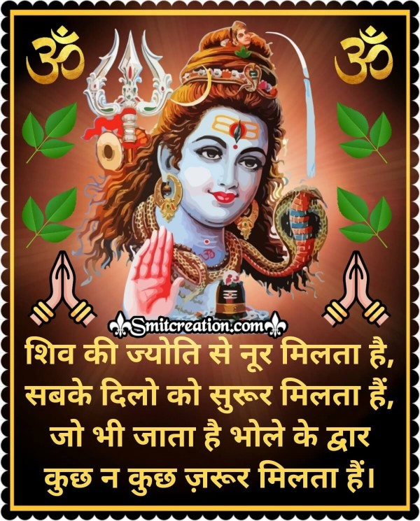 Shiv Ki Jyoti Se Noor Milta Hai Hindi Shayari
