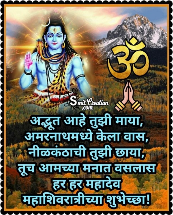 Maha Shivaratri Marathi Quote For Whatsapp