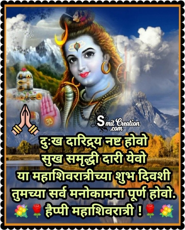 Happy Mahashivratri Marathi Wishes