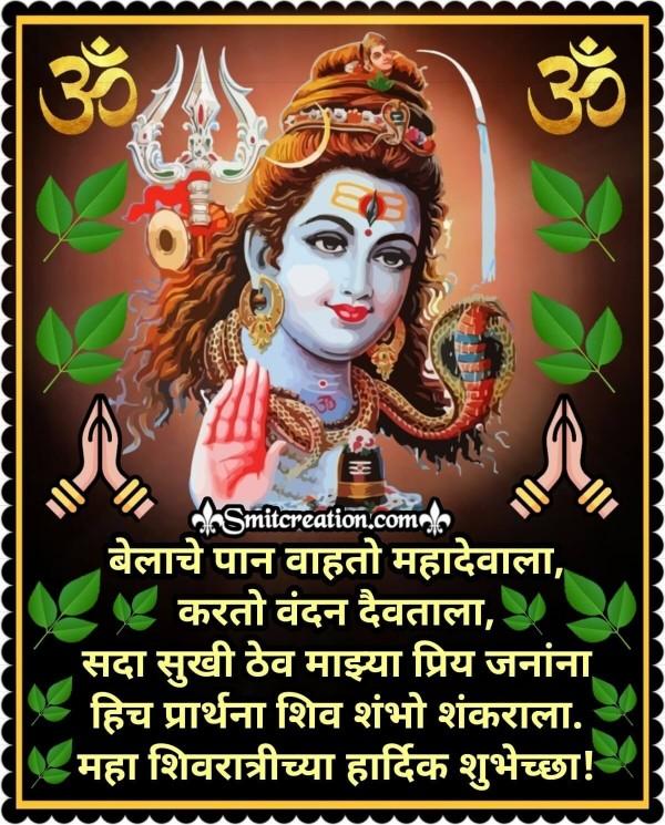 Maha Shivaratri Marathi Status Card