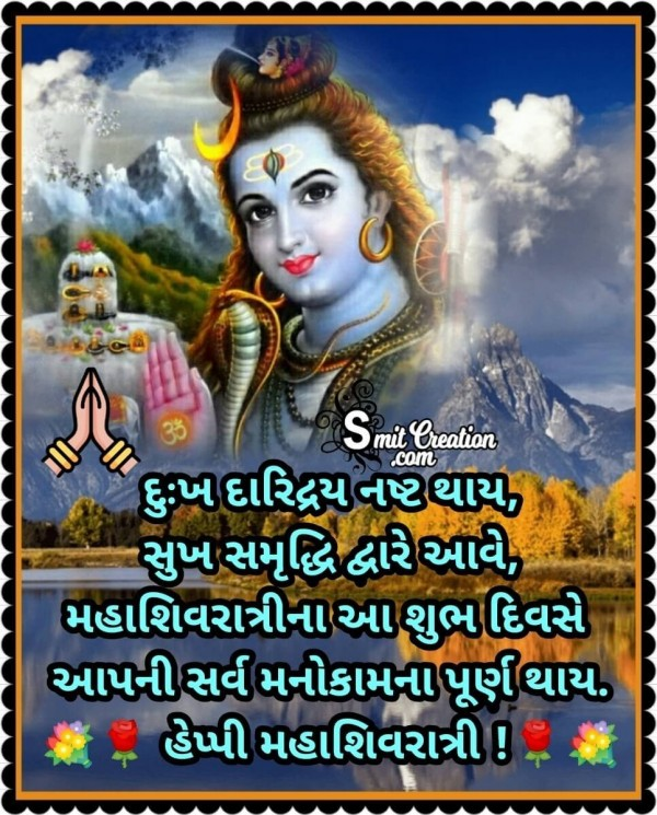 Happy Mahashivratri Gujarati Wishes