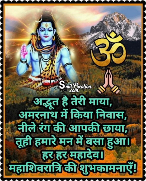 Maha Shivaratri Hindi Quote For Whatsapp