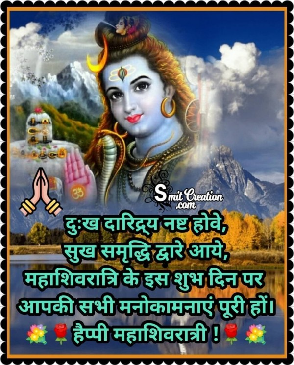 Happy Mahashivratri Hindi Wishes