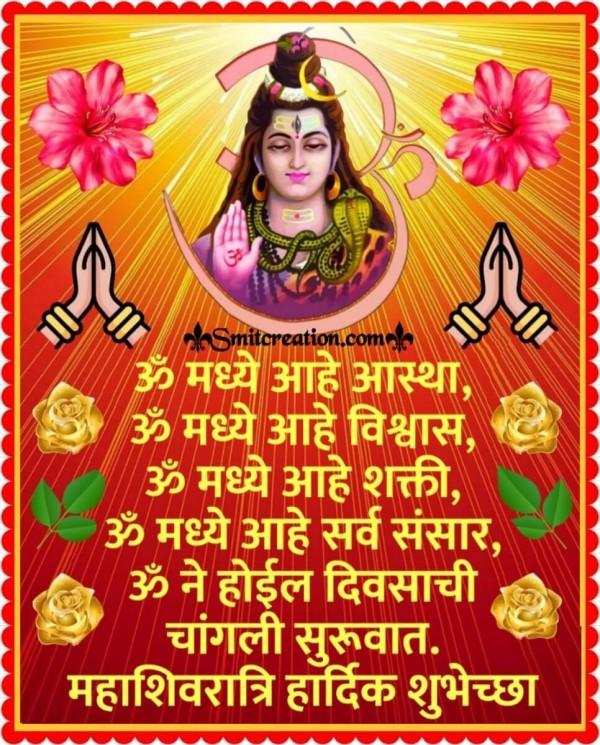 Maha Shivaratri Shubhechha Image