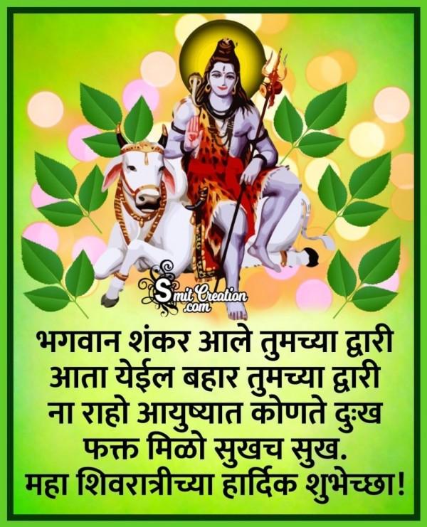Maha Shivaratri Marathi Shubhechha